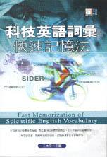 科技英語詞彙快速記憶法