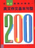 英文作文基本句型200
