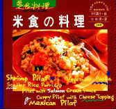 米食の料理