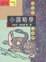 小謀略學 :  兵法36計新解 /