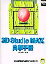 3D Studio MAX自學手冊