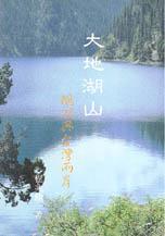 大地湖山鵝湖與台灣兩岸 /