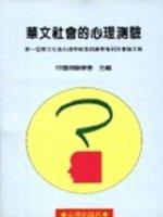 華文社會的心理測驗 :  第一屆華文社會心理與教育測驗學術研討會論文集 /