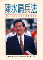 陳水扁兵法:1994台北市長勝選秘笈