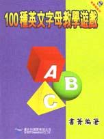 100種英文字母教學遊戲