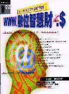 WWW.數位智慧財.$