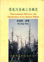 環境汙染與公害鑑定