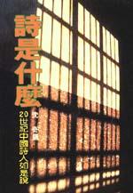 詩是什麼:20世紀中國詩人如是說(當代大陸卷)