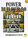 Power Builder 5.0系統開發實務:網路與資料庫應用