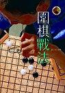 圍棋戰法:老套不改.必敗無疑