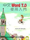 中文Word 7.0使用入門