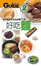 好吃麵:品味麵食&台北好麵70家