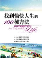 找到愉快人生的100種方法 /