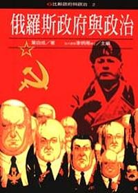 俄羅斯政府與政治