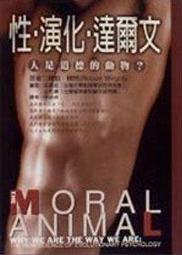 性.演化.達爾文 :  人是道德的動物? /