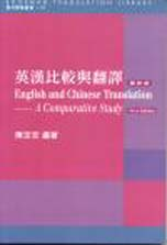 英漢比較與翻譯 : English and Chinese : a comparative study