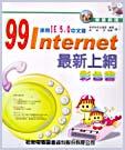 99 Internet 最新上...