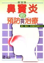 鼻竇炎的預防與治療