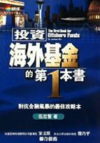 投資海外基金的第一本書 = The first book for offshore funds