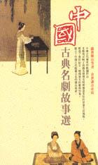 中國古典名劇故事選