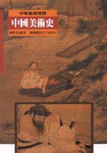 中國美術史 /
