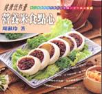 健康低熱量營養米食點心