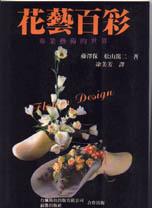 花藝百彩:專業藝術的世界