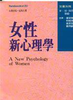 女性新心理學