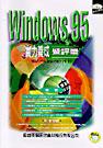 WINDOWS 95實力養成暨評量