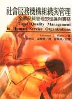 社會服務機構組織與管理:全面品質管理的理論與實務