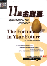 11籃金雞蛋:避險理財的11種投資組合