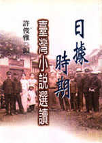 日據時期臺灣小說選讀