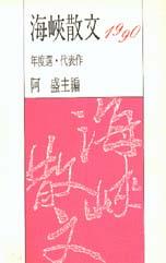 海峽散文:1990年度選.代表作