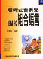 看程式實例學IBM PC組合語言