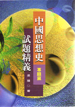 中國思想史試題精義,專題篇