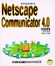 輕輕鬆鬆學會Netscape Communicator 4.0
