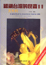 認識台灣的昆蟲.  天牛科 = Guide book to insects in Taiwan : cerambycidae(Longicorn beetles) /