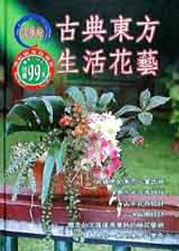 古典東方生活花藝