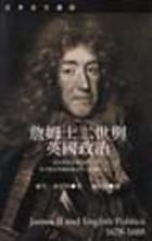 詹姆士二世與英國政治