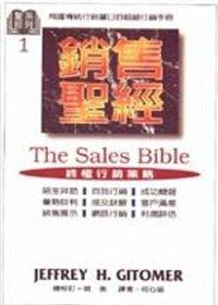 銷售聖經 :  終極行銷策略 /
