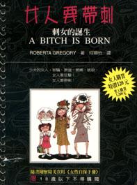 女人要帶刺:刺女的誕生