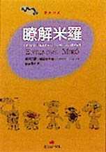 瞭解米羅:分析米羅在「巴塞隆納系列作品1939-44」的藝術語言