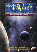 宇宙觀革命:震撼人類宇宙觀的物理學七大觀念