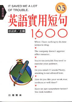 英語實用短句1600