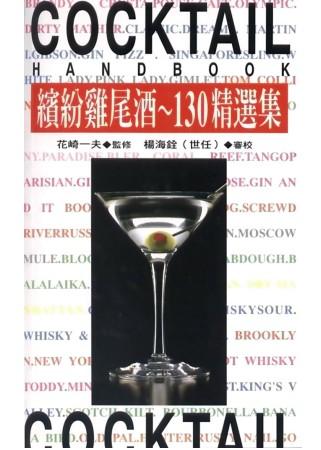 繽紛雞尾酒.130精選集