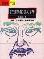 <<三國演義>>與人才學:三國人才的典型.事例與泛論