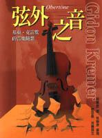弦外之音 : 基東‧克雷默的音樂隨想 = Obertone