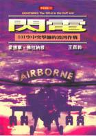 閃電:101空中突擊師的波灣作戰
