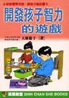 開發孩子智力的遊戲
