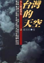 台灣的天空:名人開講選集